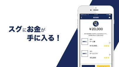 「ゲオスグ-GEOの即金買取アプリ-」のスクリーンショット 3枚目