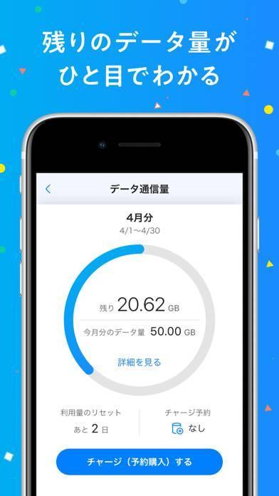 「My SoftBank」のスクリーンショット 3枚目