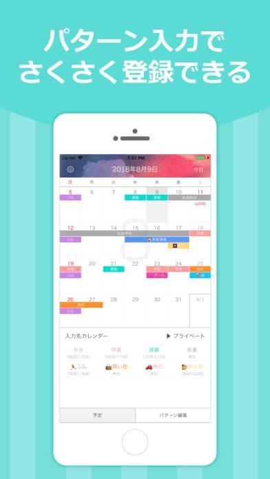 「ハッピースケジュール シンプルでかわいい、カレンダー」のスクリーンショット 3枚目