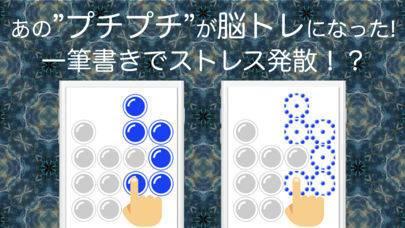 「ストレス発散ひとふでがきゲーム-プチ一筆書き」のスクリーンショット 1枚目
