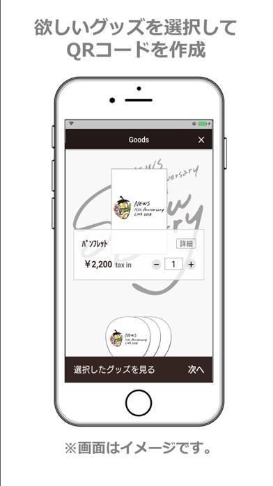 「Strawberry Goods App」のスクリーンショット 2枚目