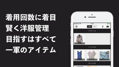 「クローゼットの整理で賢く洋服管理「クロダン」」のスクリーンショット 1枚目