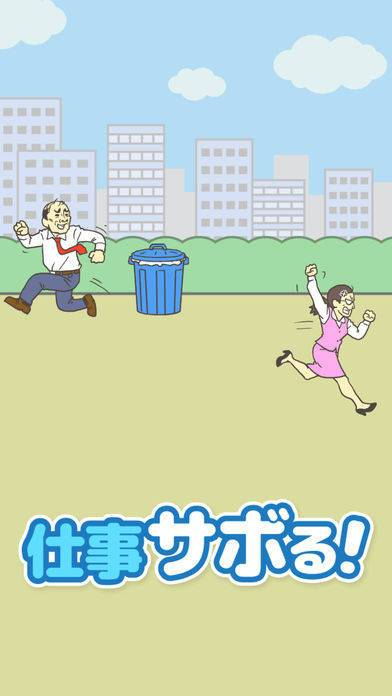 「仕事サボる! -脱出ゲーム」のスクリーンショット 1枚目