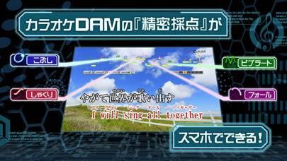 「カラオケ@DAM-精密採点ができる本格カラオケアプリ」のスクリーンショット 1枚目