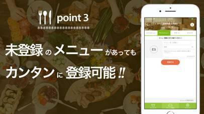 「飲食店メニュー別口コミアプリ - Menupot」のスクリーンショット 3枚目