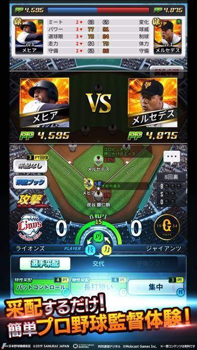 「劇的采配!プロ野球リバーサル」のスクリーンショット 1枚目