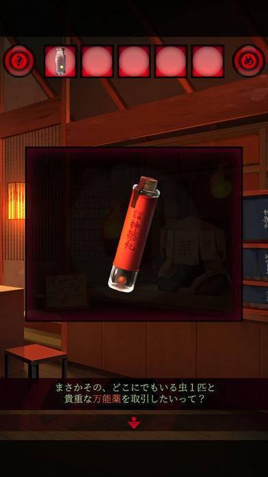 「脱出ゲーム あやかし夜市」のスクリーンショット 3枚目