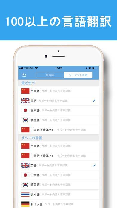 「万能翻訳機 - 写真翻訳音声翻訳ソフトウェア」のスクリーンショット 3枚目