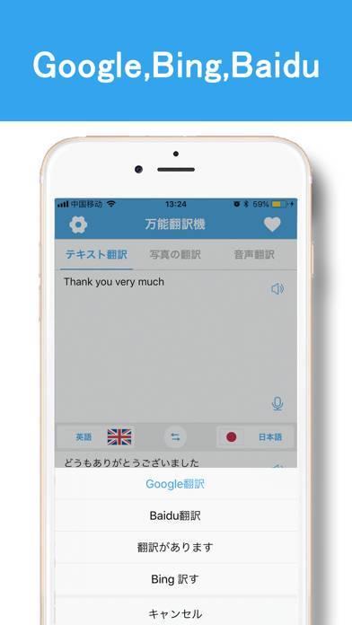 「万能翻訳機 - 写真翻訳音声翻訳ソフトウェア」のスクリーンショット 2枚目
