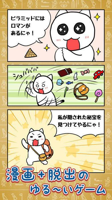 「脱出ゲーム:白猫の大冒険〜ピラミッド編〜」のスクリーンショット 2枚目