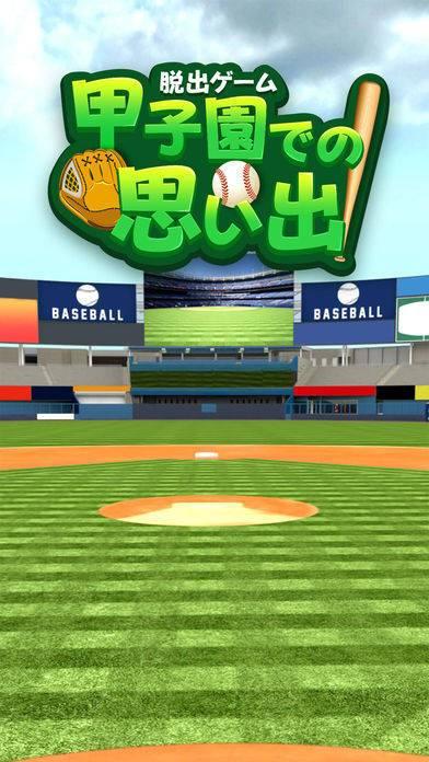 「脱出ゲーム-甲子園での思い出-新作脱出げーむ」のスクリーンショット 1枚目