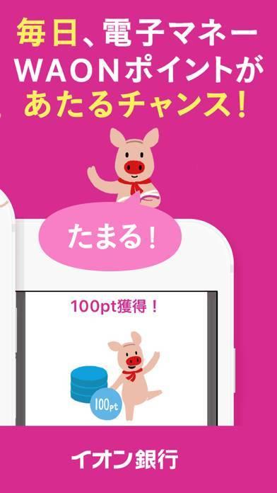 「家計簿カケイブ - たまる家計簿アプリ byイオン銀行」のスクリーンショット 3枚目