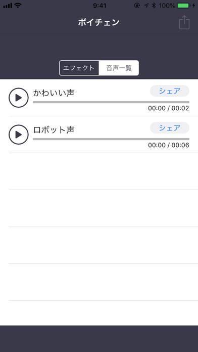 「ボイチェン - 声で遊ぼう」のスクリーンショット 2枚目