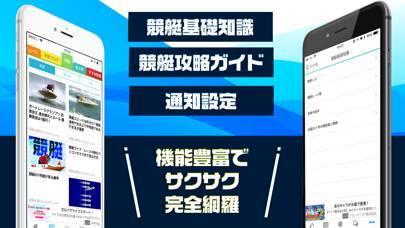 「競艇予想で稼ぐ!競艇予想の情報アプリ」のスクリーンショット 2枚目