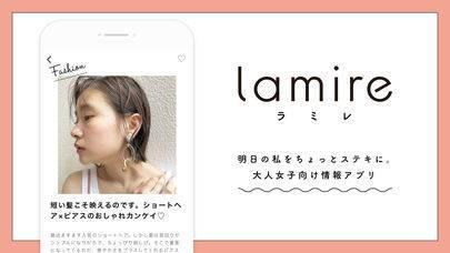 「lamire[ラミレ]」のスクリーンショット 1枚目