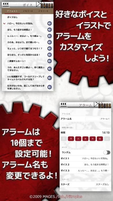 「シュタインズ・ゲート アラーム~時限調和のタイムピース~」のスクリーンショット 3枚目