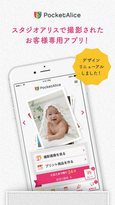 「ポケットアリス(PocketAlice)」のスクリーンショット 1枚目