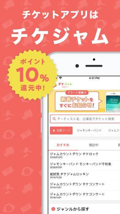 「チケジャム 安心安全のチケット売買フリマアプリ」のスクリーンショット 1枚目
