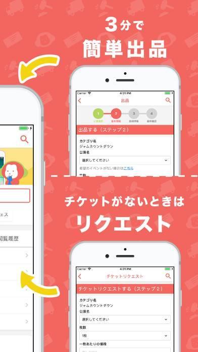 「チケジャム 安心安全のチケット売買フリマアプリ」のスクリーンショット 2枚目
