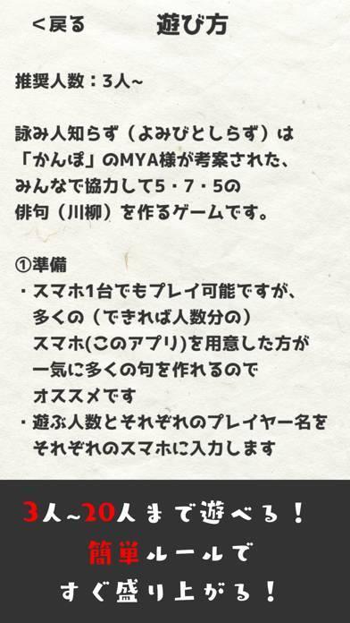 「詠み人知らず -五七五・俳句・川柳・パーティーゲーム-」のスクリーンショット 2枚目