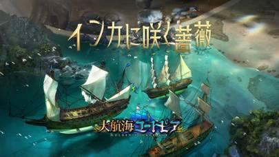 「大航海ユートピア」のスクリーンショット 1枚目