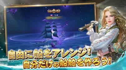 「大航海ユートピア」のスクリーンショット 2枚目