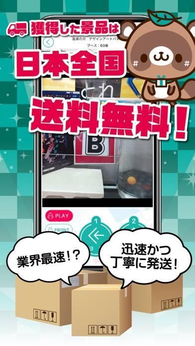 「とれたね - クレーンゲームアプリ でリアルにキャッチ」のスクリーンショット 3枚目
