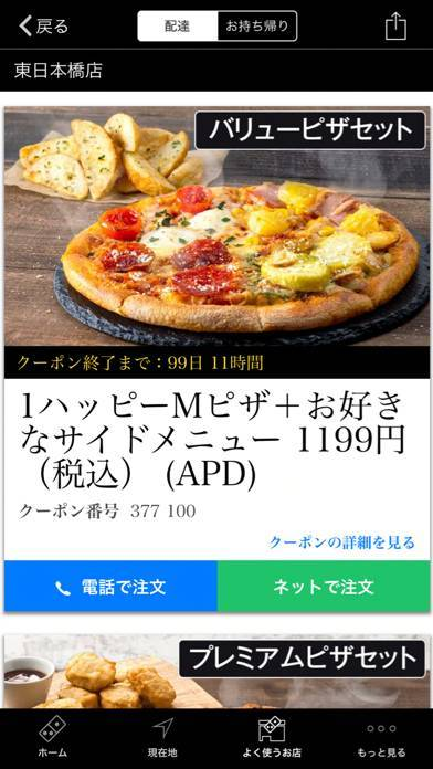 「Domino's クーポンアプリ」のスクリーンショット 3枚目