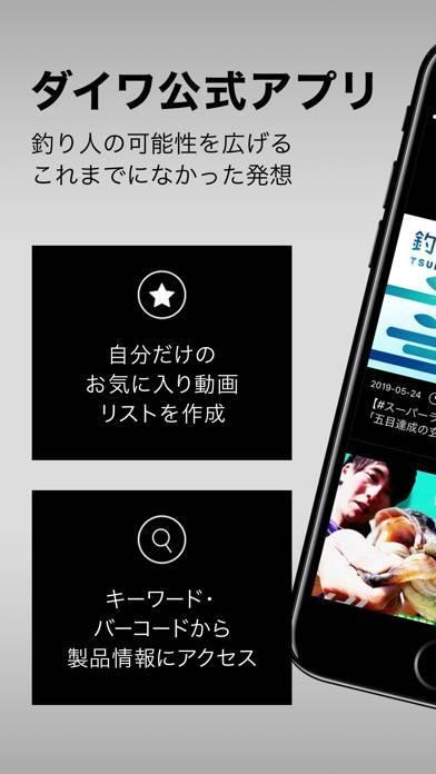 「DAIWA」のスクリーンショット 1枚目