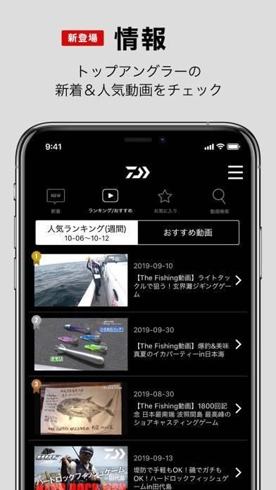 「DAIWA」のスクリーンショット 3枚目