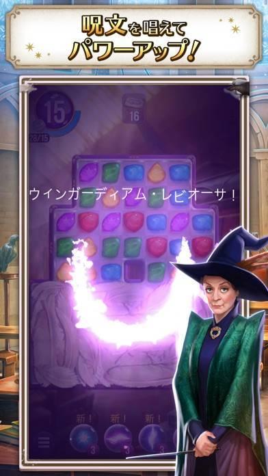 「ハリー・ポッター:呪文と魔法のパズル」のスクリーンショット 2枚目