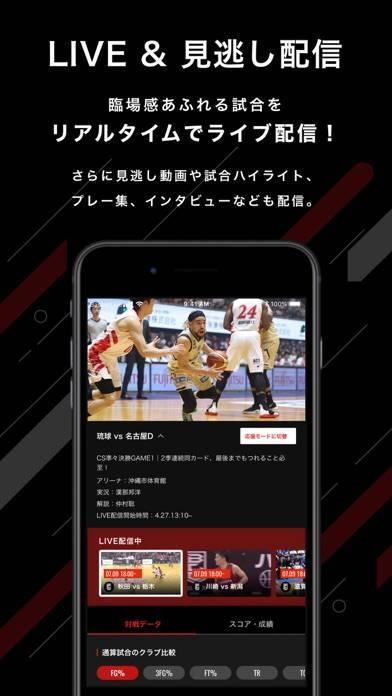 「バスケットLIVE」のスクリーンショット 1枚目