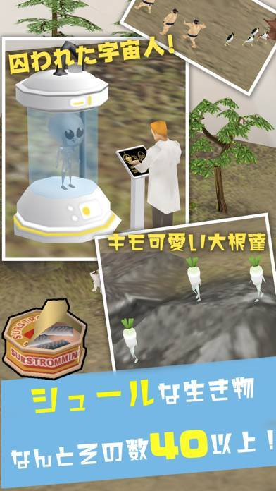 「シュール水槽」のスクリーンショット 3枚目