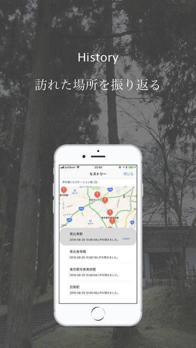 「Locavo-今いる場所の声を聞けるアプリ。散歩のお友に!」のスクリーンショット 2枚目