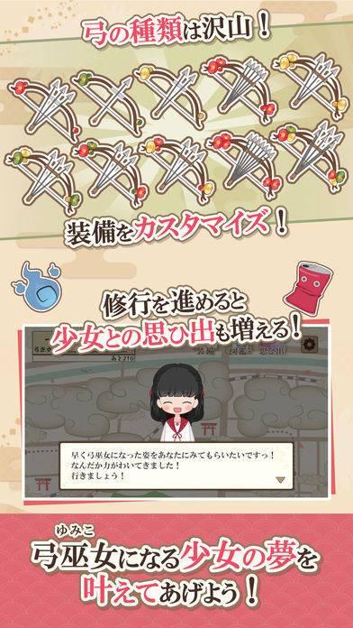 「弓巫女伝」のスクリーンショット 3枚目