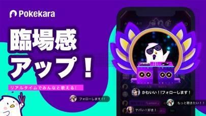 「Pokekara - 採点カラオケアプリ」のスクリーンショット 3枚目