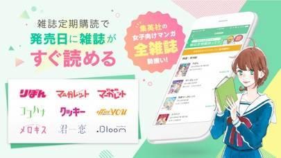 「マンガMee-人気の少女漫画が読めるマンガアプリ」のスクリーンショット 3枚目
