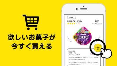 「お菓子の最新情報・クチコミ「3時のOYATSU - おやつ」」のスクリーンショット 3枚目