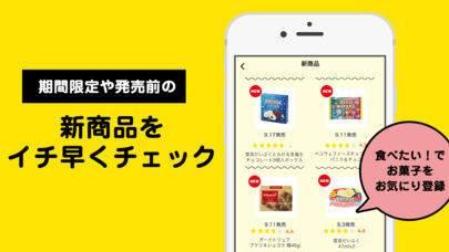 「お菓子の最新情報・クチコミ「3時のOYATSU - おやつ」」のスクリーンショット 2枚目