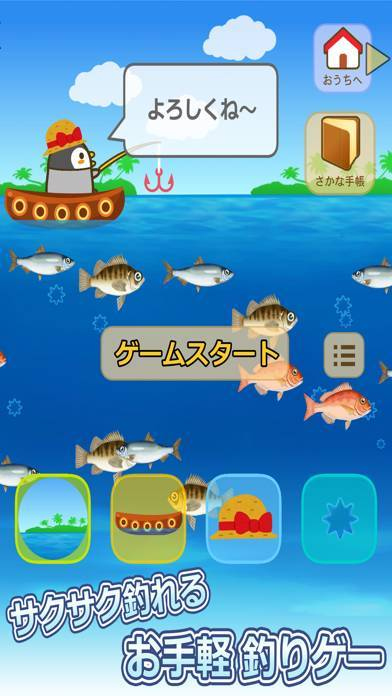 「釣りペンギン+」のスクリーンショット 1枚目
