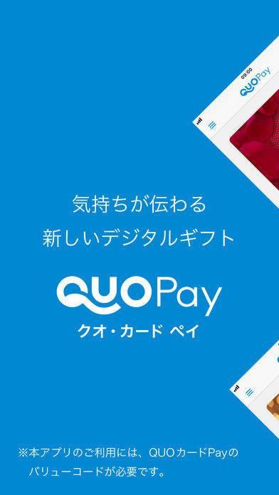 「QUOカードPay(公式)」のスクリーンショット 1枚目