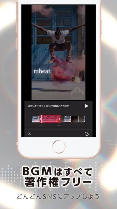 「ムビート -動画編集&動画作成&動画加工」のスクリーンショット 2枚目