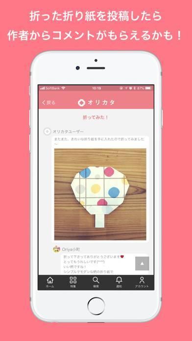 「オリカタ[orikata]」のスクリーンショット 3枚目