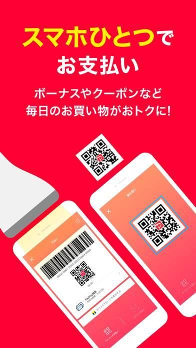 「PayPay-ペイペイ(キャッシュレスでスマートにお支払い)」のスクリーンショット 2枚目