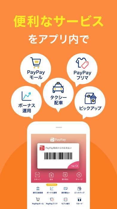 「PayPay-ペイペイ(キャッシュレスでスマートにお支払い)」のスクリーンショット 3枚目