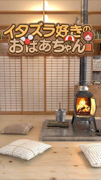 「脱出ゲーム-イタズラ好きのおばあちゃん-新作脱出げーむ」のスクリーンショット 1枚目