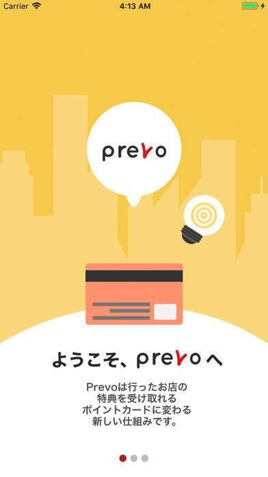 「prevo(プレボ) - 自動キャッシュバックアプリ」のスクリーンショット 1枚目