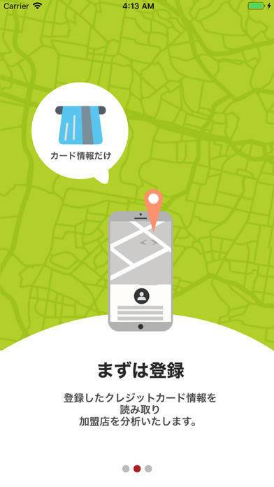 「prevo(プレボ) - 自動キャッシュバックアプリ」のスクリーンショット 2枚目