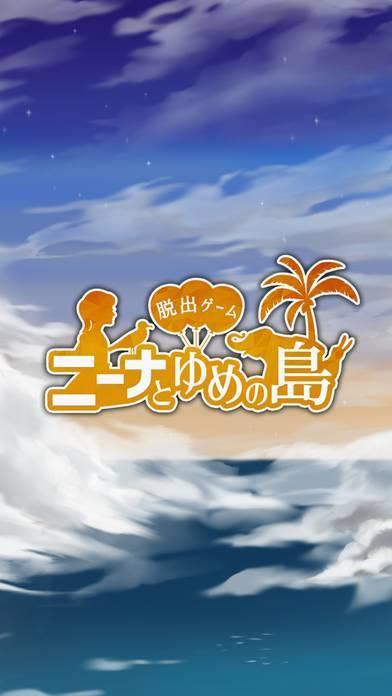 「脱出ゲーム ニーナとゆめの島」のスクリーンショット 1枚目