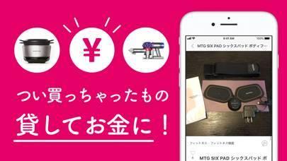 「Alice.style:簡単レンタルアプリ(アリススタイル)」のスクリーンショット 2枚目